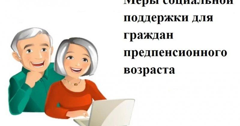 Программа профобучения предпенсионного возраста минимальный стаж для назначения пенсии по старости в 2021